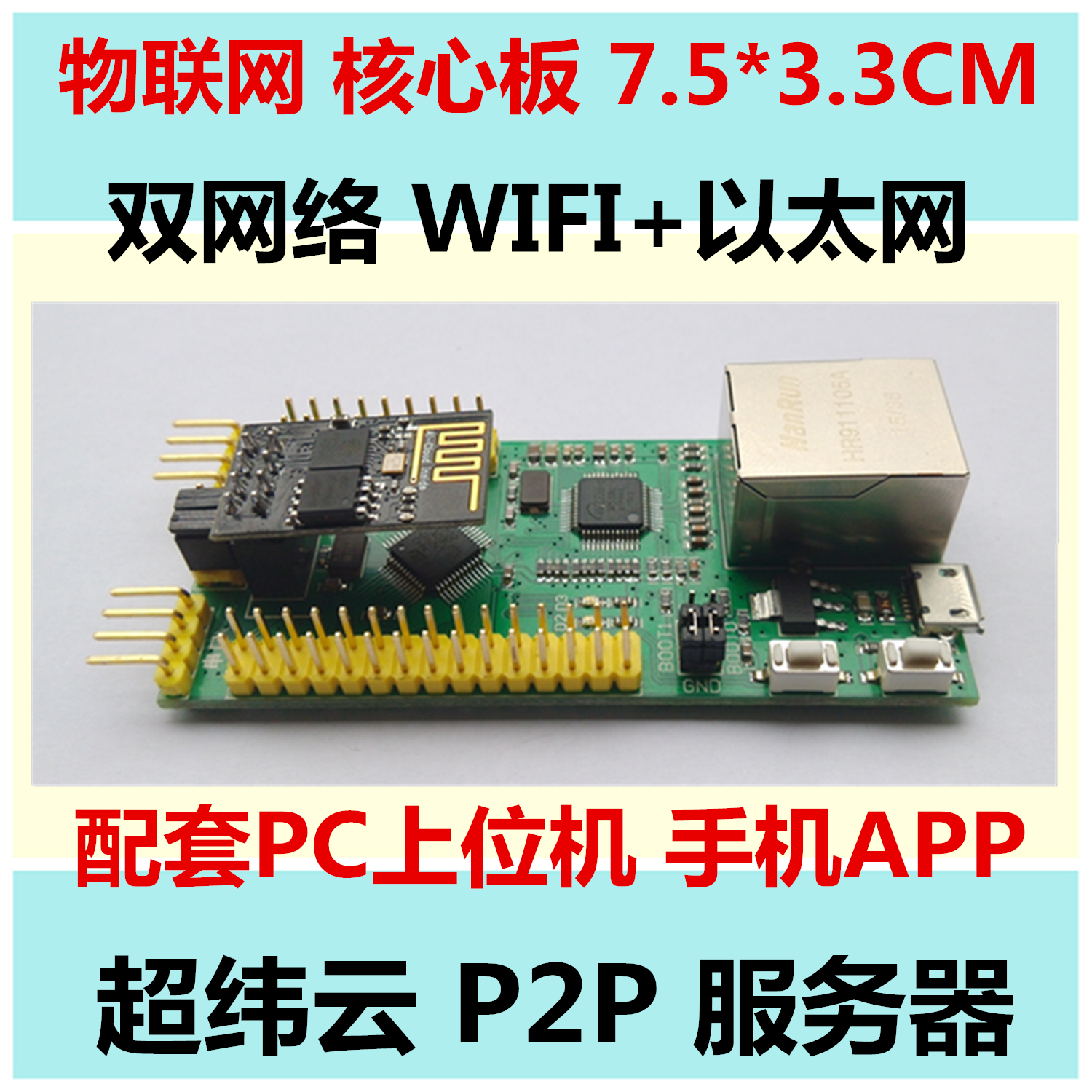 wisdom stm32f407 embedded development board isolation rc522 can 485 232 internet of things Internet of things WIFI dual network STM32 Ethernet development board ESP8266 W5500 core board