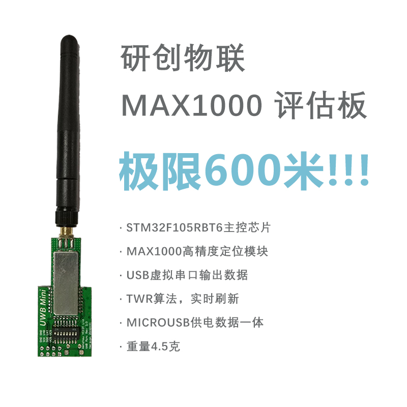 MAX1000 UWB Distance ranging location ensures that the 300m-compatible DWM1000 package is the smallest