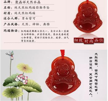 Red Agate Maitreya Buddha pendant lady necklace statue of natural crystal pendant big Belly Buddha evil to protect peace