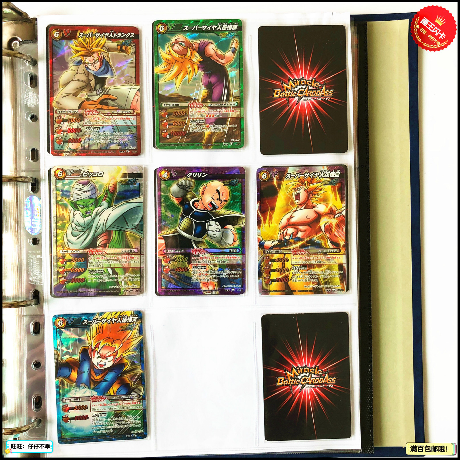Japan Original Dragon Ball Hero MBC Super Saiyan Goku Piccolo Son Goten Toys Hobbies Collectibles Game Collection Anime Cards