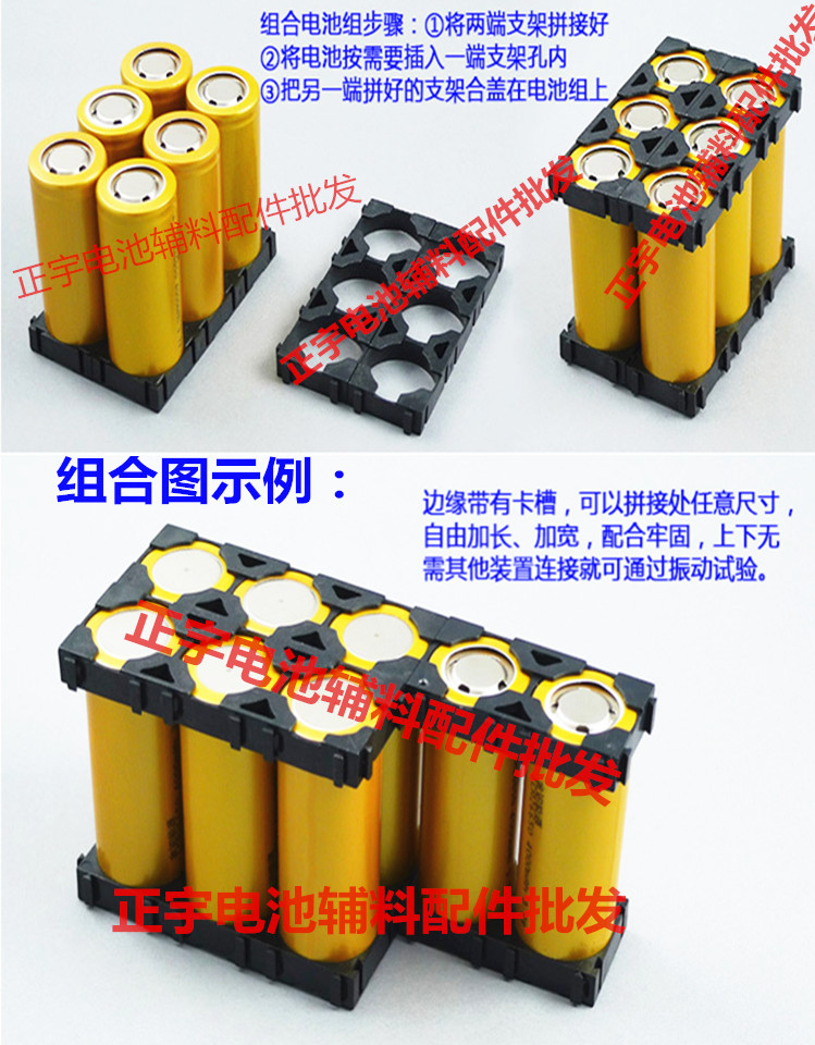 10pcs/lot 18650 Battery Combined Fixed Support 2 String 6 String 12 String 24 Series 36 Series Universal Support Combination