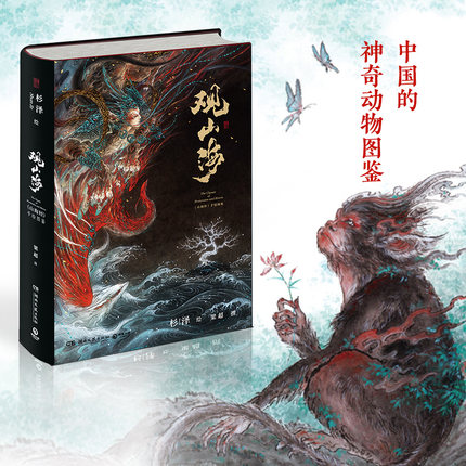 The Classic Of Mountains And Rivers Guan Shanhai Monster Comic Ancient Style Hand-painted Illustration Drawing Art Book