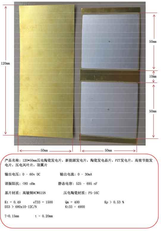 120*50 Piezoelectric Ceramic Power Generation, New Energy Power Generation