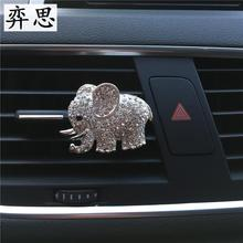 Automobile styling Lovely metal elephant car air freshener Ladies perfume Ornaments Rhinestone Elephant