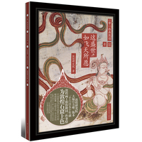 High Value!Dunhuang Mogao Caves Flying Apsaras coloring book for adults antistress drawing painting Buddhism art colouring books