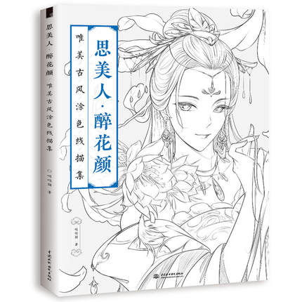 Adult Coloring Book Line Sketch Drawing Book Chinese Ancient Beauty Coloring Books impressionism coloring book