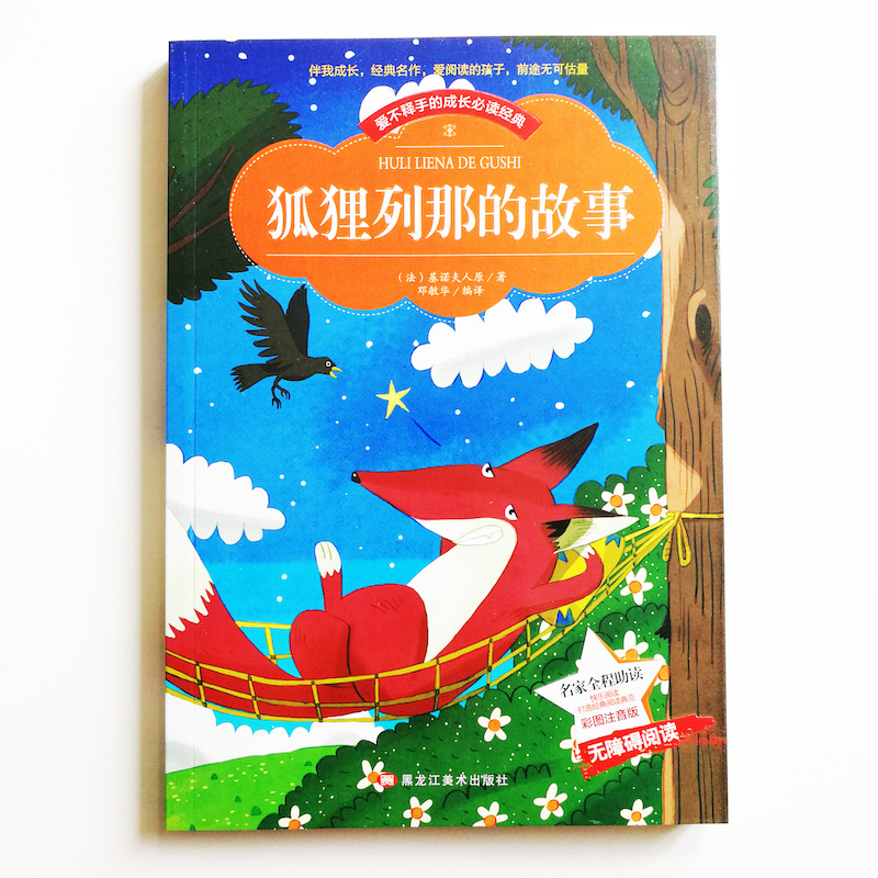 Reynard The Fox Classic Reading Books For Chinese Primary School Students Simplified Chinese Characters  With Pinyin