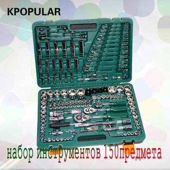 A set of tools 150 pcs. tool kit automatic hand tools wrench sleeve car repair kit Professional auto tools