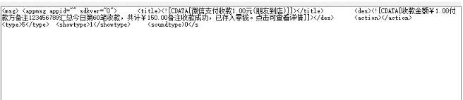 一元源码:微信个人扫码收款监控附源码