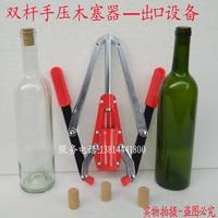 Duh المكونات هو العنب النبيذ زجاجة كابر الفلين الصحافة أداة دليل آلة ختم corking يخمر الفلين