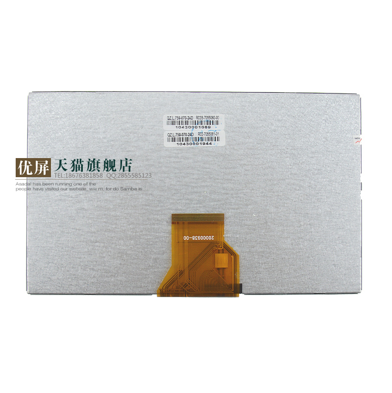 7 inch LCD screen, at070tn90 at070tn92 V.1 high brightness v.x display screen
