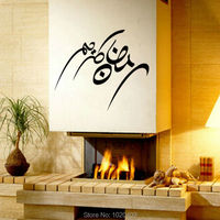 Z559 Muslim words high quality Carved(not print) wall decor decals home door islamic stickers art PVC cutting sticker