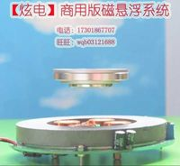 Magnetic Suspension System Levitation Module 500G With Float Off The LED Indicator Light