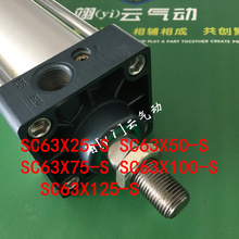 SC63X25-S SC63X50-SSC63X75-SSC63X100-S SC63X125-S  Standard Air Cylinders  Single Thread Rod Dual Action Air Cylinder tn32 50 s free shipping 32mm bore 50mm stroke compact air cylinders tn32x50 s dual action air pneumatic cylinder