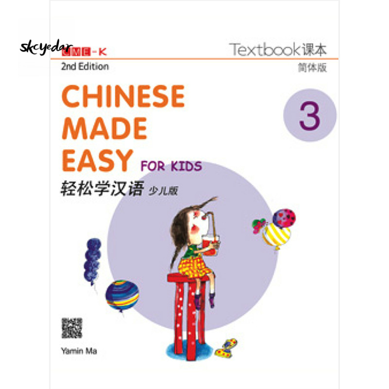 Chinese Made Easy for Kids 2nd Ed (Simplified) Textbook 3 By Yamin Ma 2015-01-01 Joint Publishing (HK) Co.Ltd. thord daniel hedengren tackling tumblr web publishing made simple