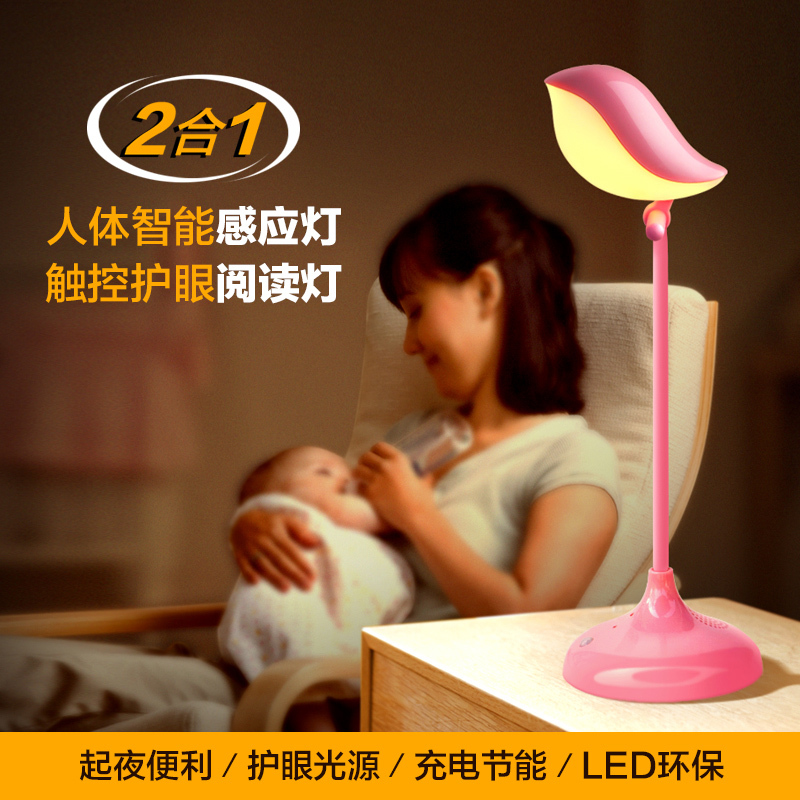 LED Night Light plug bedroom bedside lamp body induction intelligent Infant Baby night lamp
