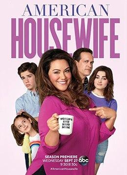 《美式主妇 第二季》2017年美国喜剧电视剧在线观看