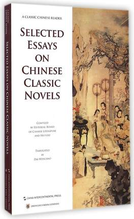 Selected Essays on Chinese Classical Novels a Classic Chinese Reader Compiled by Editorial Board of Chinese Literature-125 image