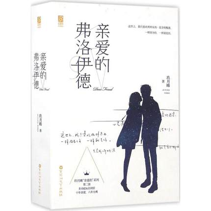 Chinese Popular Novels Fiction Love Stories Qin Ai De Fu Luo Yi De By Jiu Yue Xi