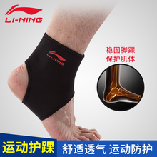 Ankle Sprain Sports Men And Women Basketball Protective Foot Brace Wristband Wrist Warm Free Shipping