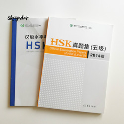 2014+2018 Official Examination Papers of HSK Level 5 Chinese Education Books HSK Level 5 for Chinese Learners