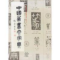 Китайская печать сценарий словарь китайский