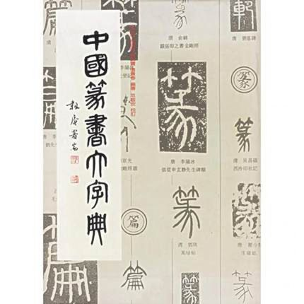Chinese seal script dictionary - Chinese deng thu ru seal script chinese edition