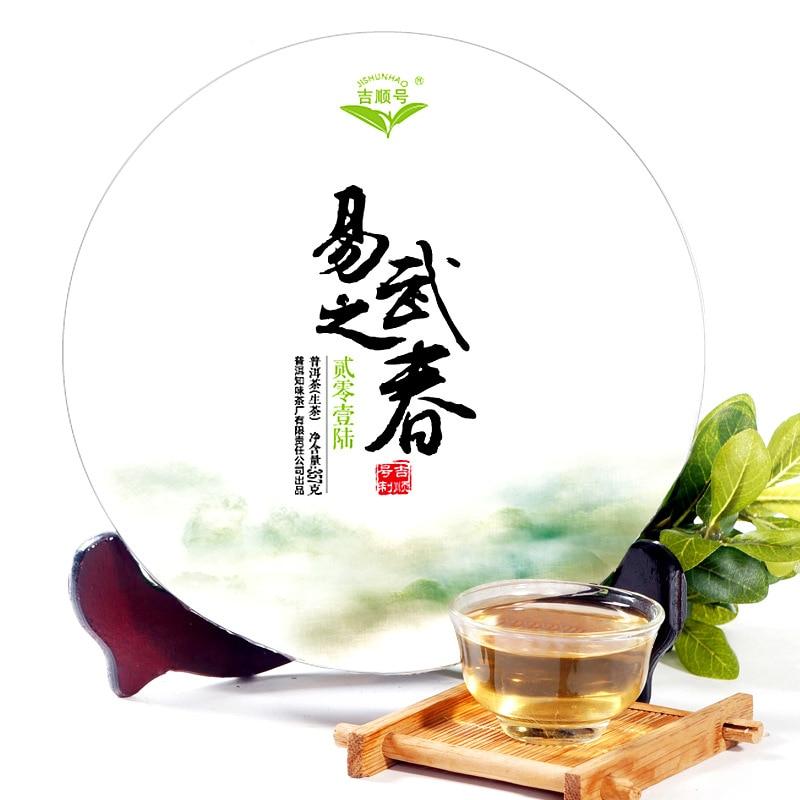 Early spring tea Yunnan tea Pu'er Tea Yiwu EXOBASIDIUM Slimming Body Health Care raw Puer 357g 2004 dried grapefruit puer tea grapefruit puerh tea puer tea mardine puerh tea harmonizing intestine stomach free shipping