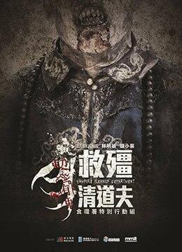 《救僵清道夫》2017年香港喜剧,恐怖电影在线观看