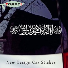 70*15CM New Islam Allah Muhamed Shahadah Car Sticker Islamic Calligraphy Art Design Vinyl Decal Waterproof Decals Car Styling