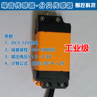 Noise sensor for dust control Noise sensor decibels module Sound noise detection MetalMed dB PRO