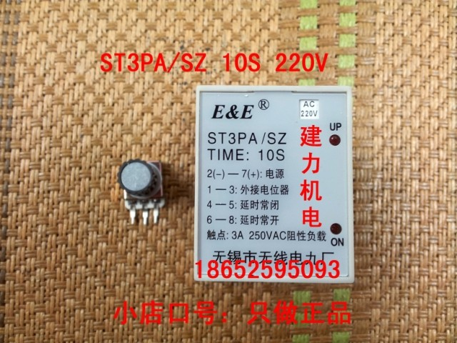 Wuxi radio factory time relay ST3PA-S / SZ, ST3PA / SZ SF Express mystery old time radio shows orginal radio broadcasts