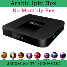 TX3 Android 7.1 Smart TV Box No Monthly Fee Europe French Germany America US Arabic IPTV  2300 TV Channels 500 VOD