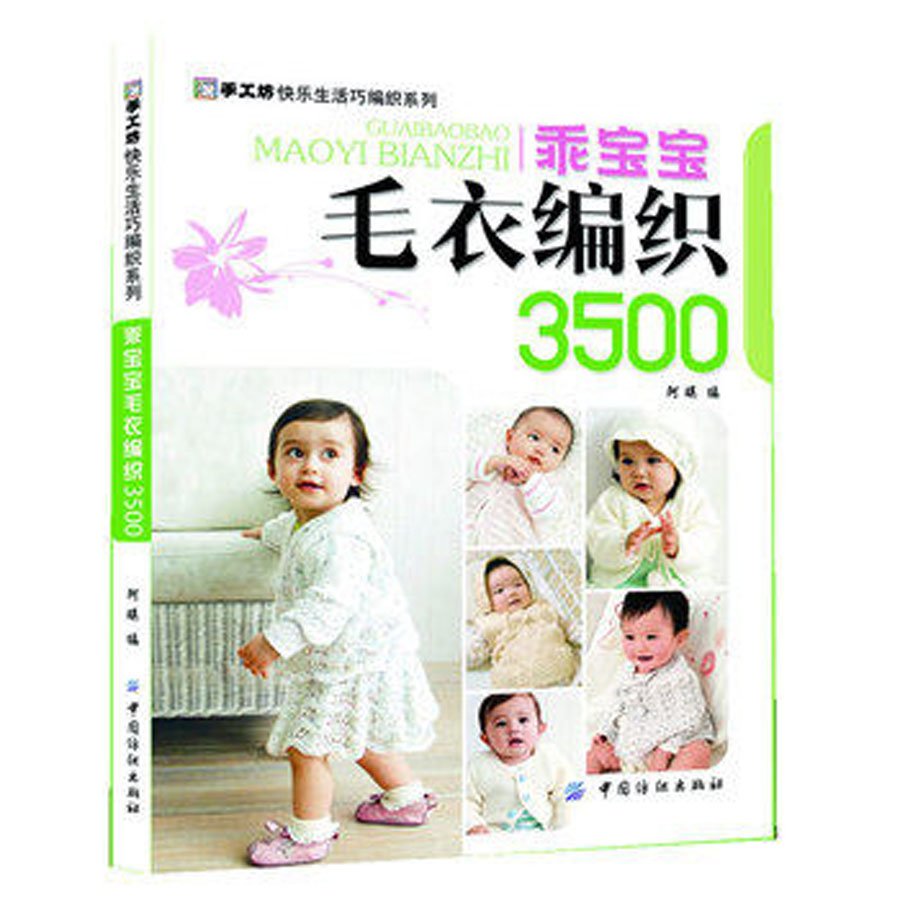 Baby Sweater Knitting Book with 3500 Different Pattern Skills / Chinese Needle weaving tutorial Textbook creative knitting pattern book with 218 simple beautiful patterns sweater weaving tutorial textbook in chinese