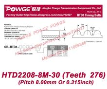 HTD 8 М Высокий Крутящий Момент HTD2208-8M резиновый ремень грм 2208 8 М 30 зубов 276 ширина 30 мм длина 2208 мм HTD2208-8M-30 Дуги зубы HTD8M