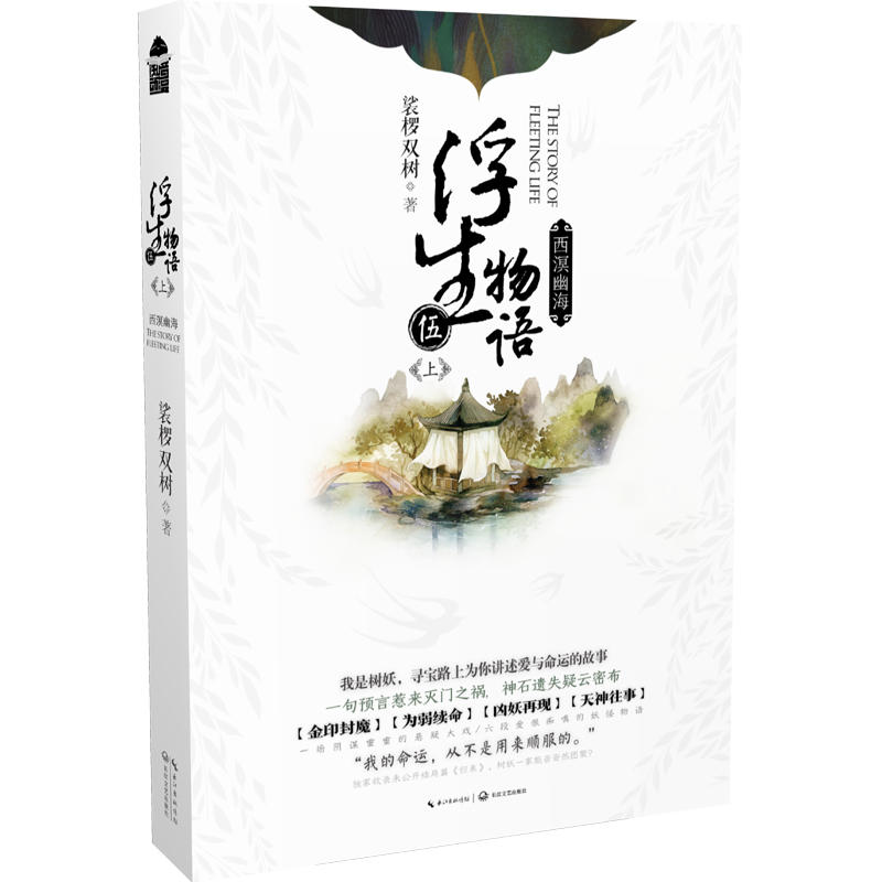 New Arrival The Story Of Fleeting Life (Chinese Version) New Hot Selling Anime Fiction Book For Adult Libros