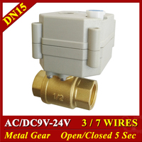 1/2'' Brass electric valve AC DC 9V 12V 24V 2 way DN15 Electric Ball Valve 3/7 Wires Motorized Valves Metal Gear On/off 5 Sec