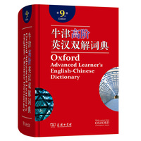 New Oxford Advanced Learner's Chinese English Dictionary Book for starter learners