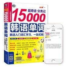 Книга с основным словарным карманом для взрослых Новинка для начинающих изучение 15000 корейские слова