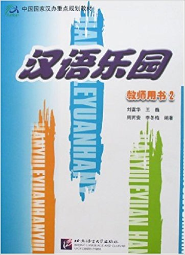 Chinese Paradise Teacher's Book 2 In Chinese And English / Learn Chinese Hanzi Character Book