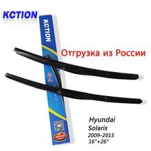 ФОТО car windshield wiper blade for hyundai solaris (2009-2015),16