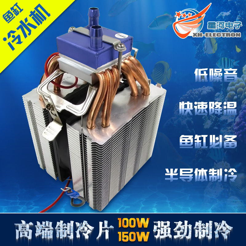 цена XH - X161 vertical heat pipe cooling water machine for 46 rl efficient aquarium chiller DC12V semiconductor cold water machine