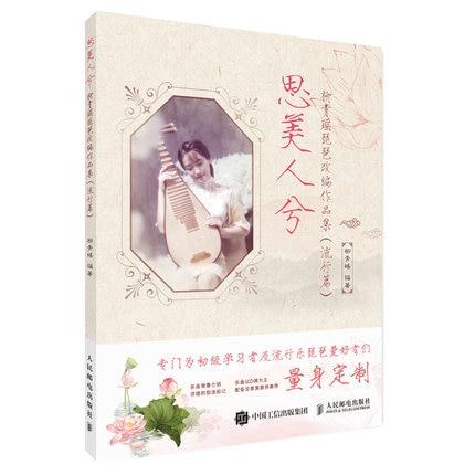 2pcs/set Sweet music + language string string sweet words book in chinese 2pcs/set Sweet music + language string string sweet words book in chinese