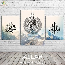 Islam Arabic Art Nature Winter Mountains Modern Wall Painting Poster Vintage Canvas Print Nordic Decoration Home Pictures
