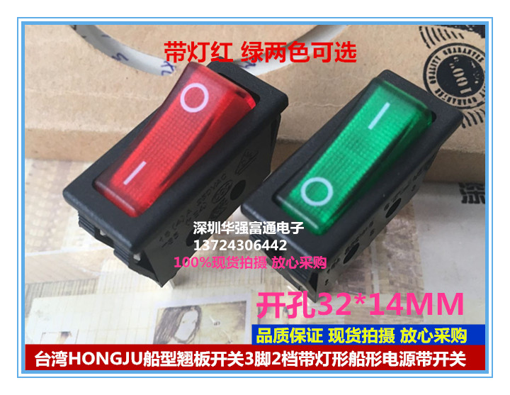 5pcs The spot of Taiwan HONGJU ship rocker switch 3 foot 2 stalls with light red and green optional boat shaped power switc ...