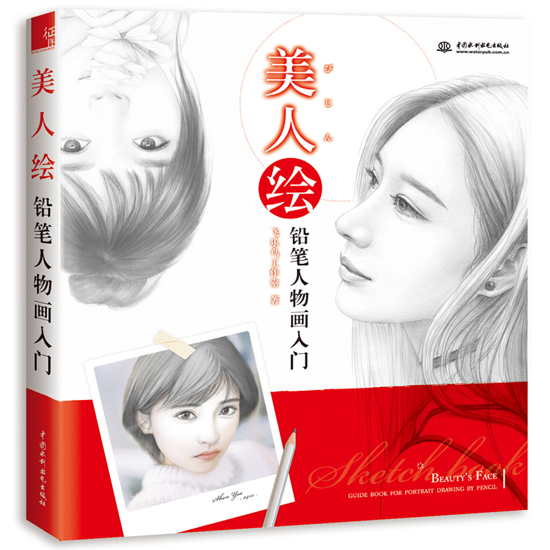 Chinese Color Pencil Sketch Beauty Painting Book Beautiful Girl Self