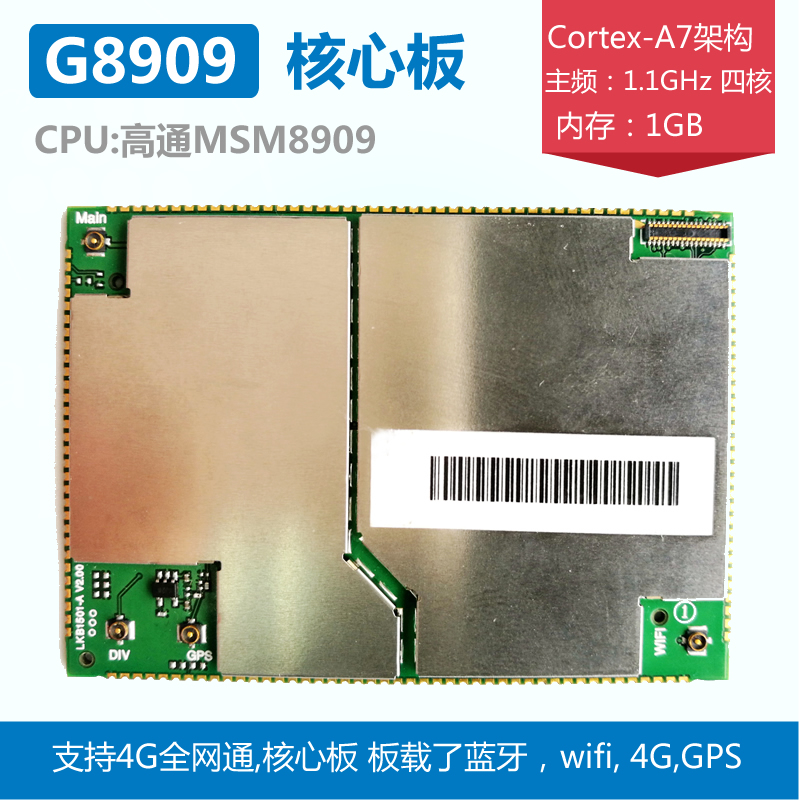 4G fully Netcom module program, quad core Android, Qualcomm 210/MSM8909 core board development board