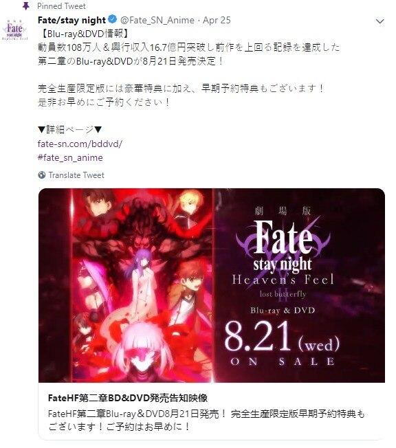 《命运之夜—天之杯II:迷失之蝶》7月12日国内上映,BD光盘将于8月21日发售(附PV)- ACG17.COM
