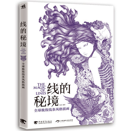 Global Line Style Illustration Book Creative Art Illustrations Textbook