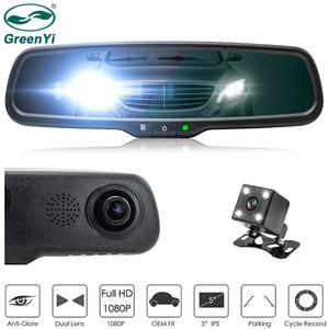 GreenYi HD 5 Inch IPS LCD Screen 1080P Auto Dimming Anti-Glare Car DVR Bracket Mirror Monitor Camera Digital Video Recorder